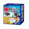 日本花王SPA 蒸汽浴舒缓眼罩(单片)(薄荷)