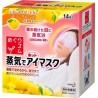 日本花王SPA 蒸汽浴舒缓眼罩(14片)柚子