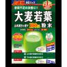 Yamamoto Kanpoh's Barley Grass ( 3gx 44 pcks)