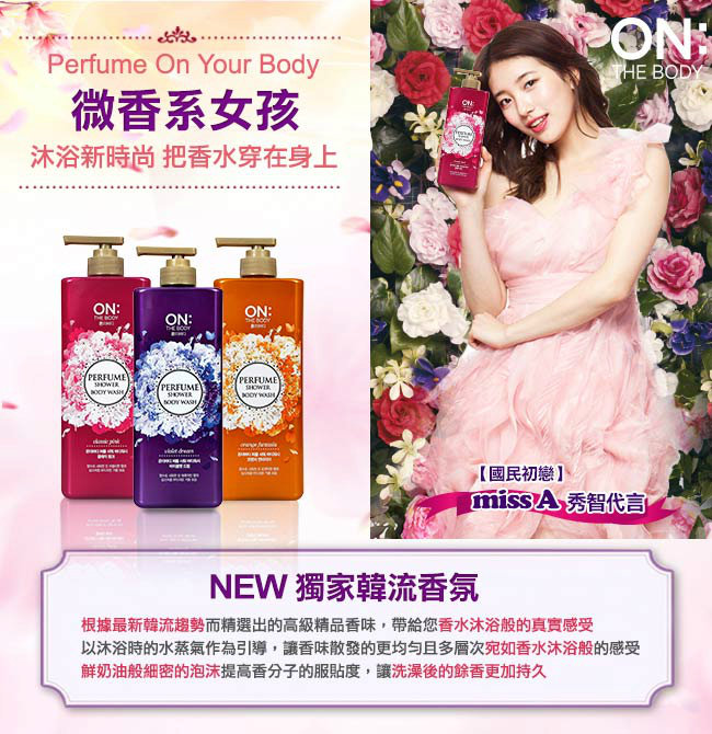 On the body perfume wash 2