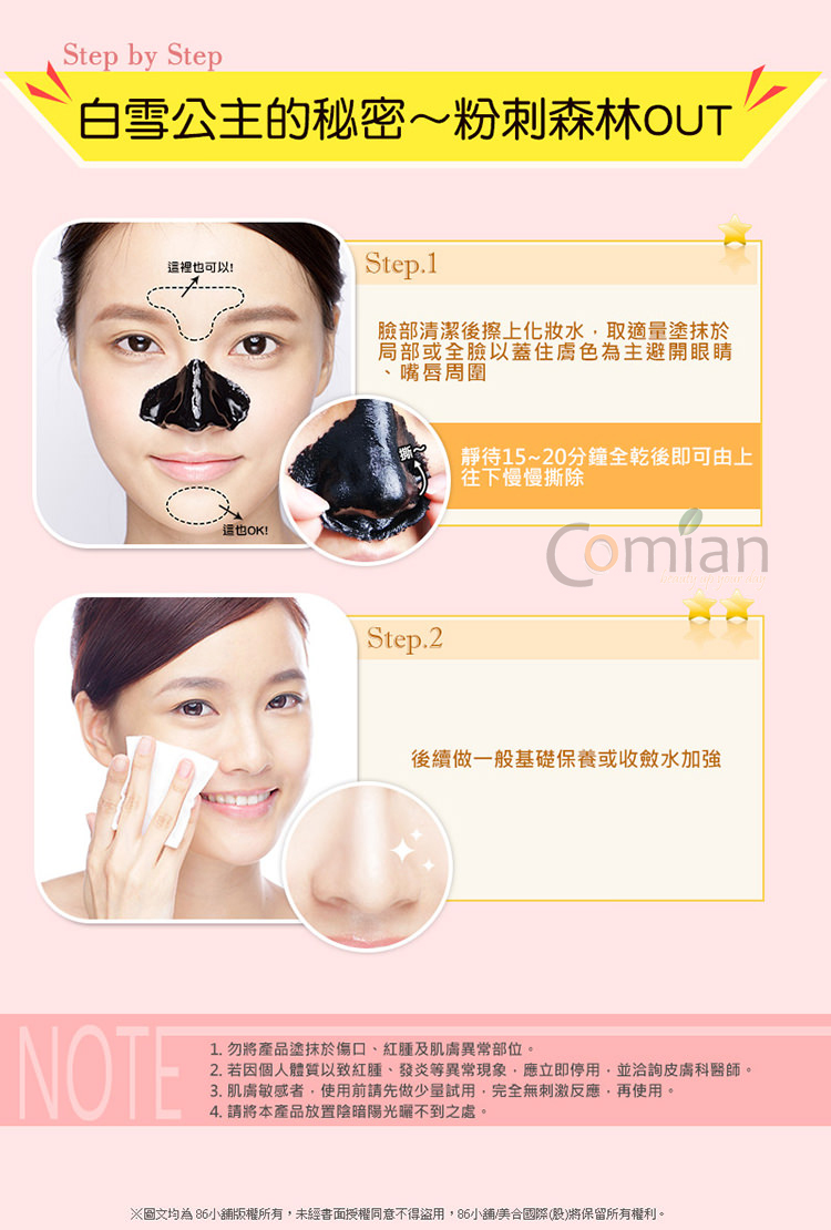 hanaka acne fighting mask