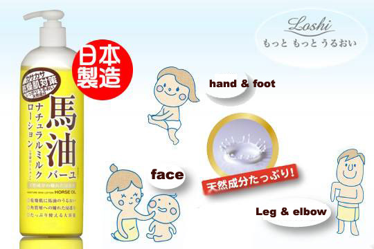 loshi horse oil body cream