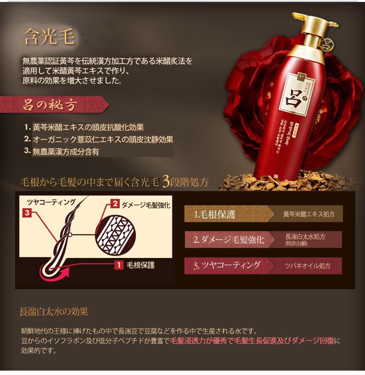 ryoe shampoo - red