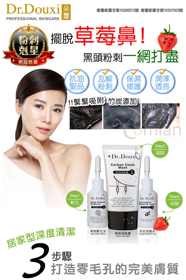 dr.douxi pore cleaner set