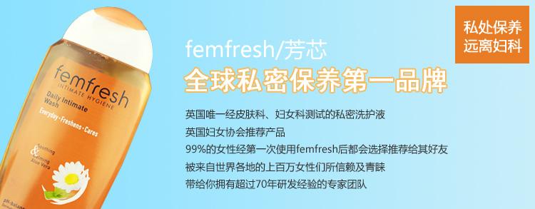 femfresh chinese
