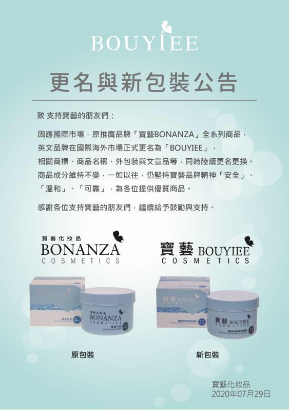 Bonanza Bouyiee clarification